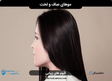 سابلیمینال موی صاف