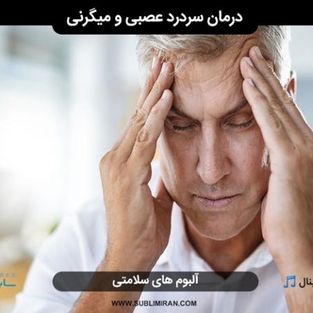 درمان سردرد عصبی