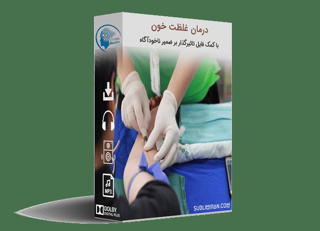سابلیمینال درمان غلظت خون