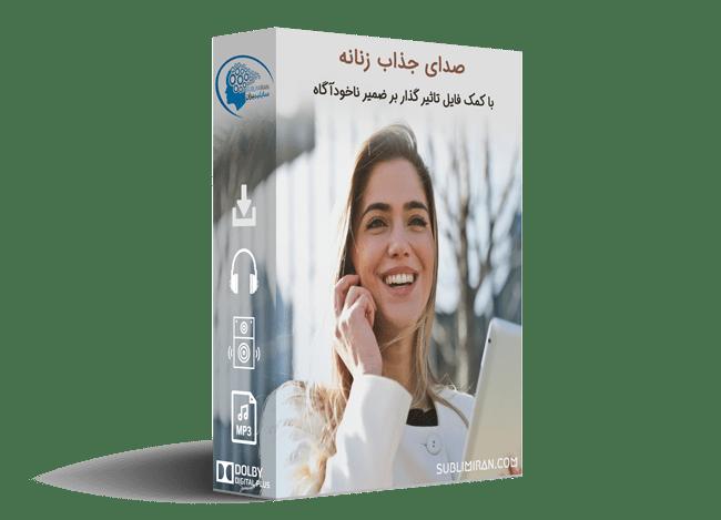 سابلیمینال صدای زنانه