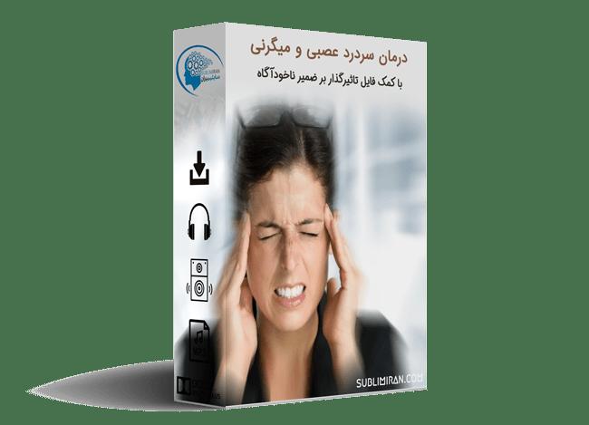 سابلیمینال سردرد