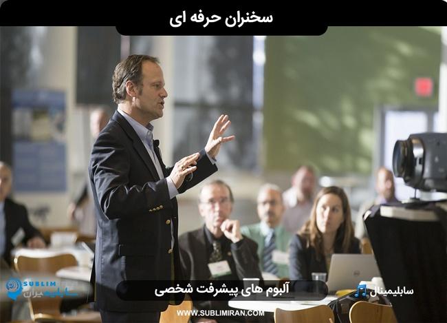 فن سخنرانی در جلسات