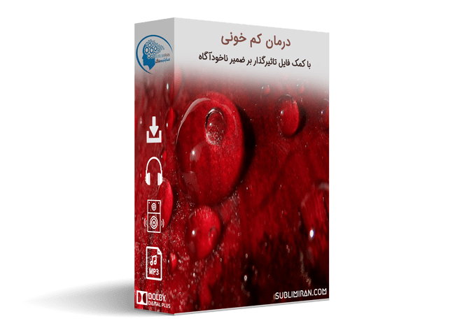 سابلیمینال درمان کم خونی