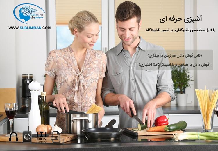 آشپزی حرفه ای