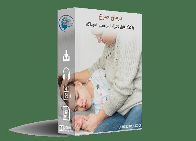 سابلیمینال درمان صرع