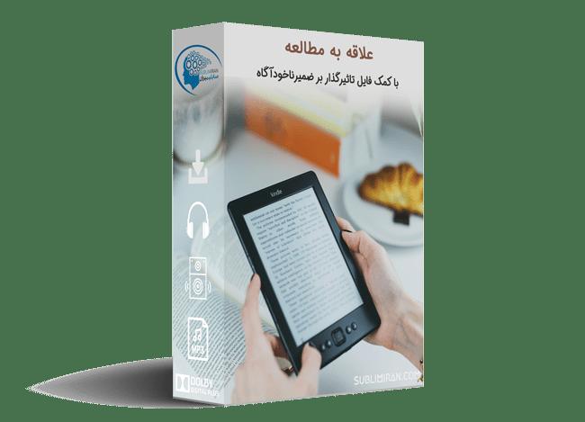 سابلیمینال درس خواندن