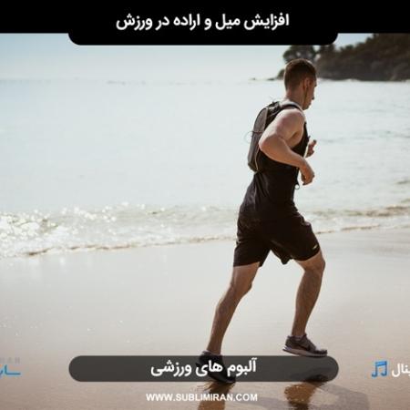 اراده در ورزش