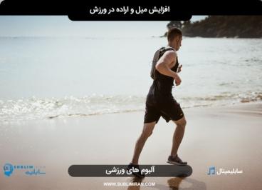 تقویت اراده برای ورزش