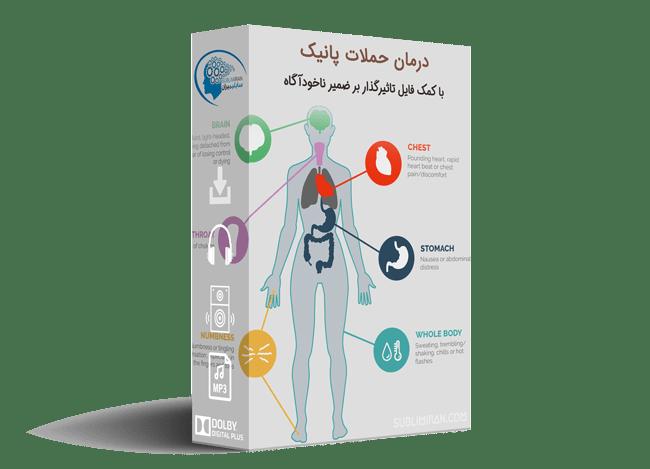 درمان حملات پانیک
