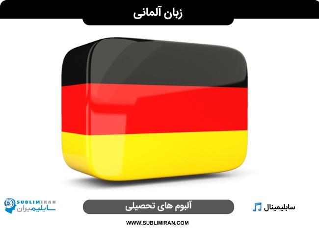 سابلیمینال زبان آلمانی