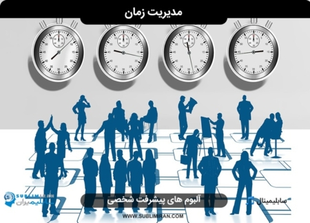 مهارت مدیریت زمان
