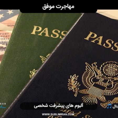 مهاجرت موفق