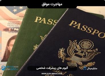 قانون جذب برای مهاجرت