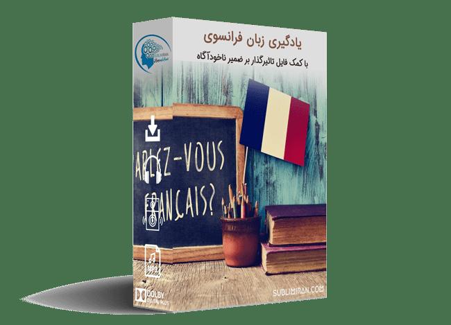 یادگیری آسان تر زبان فرانسوی