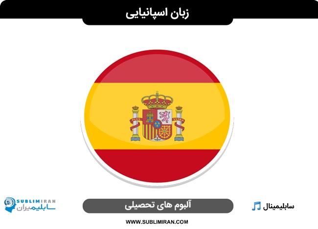 سابلیمینال زبان اسپانیایی