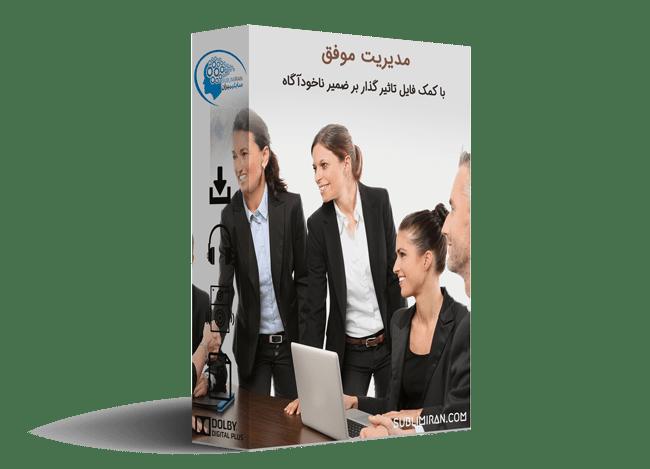 تثبیت درونی مهارتهای مدیریتی فوق العاده