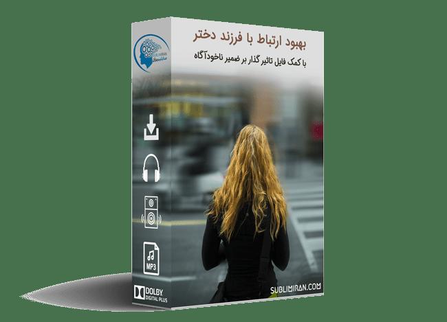 بهبود ارتباط و رفتار با فرزند دختر