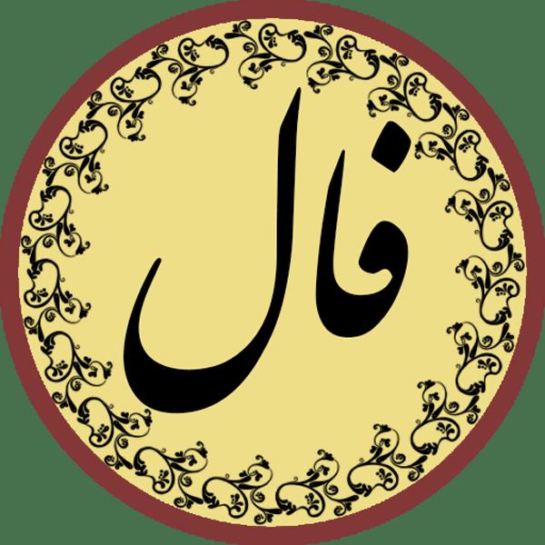 تفسیر فال حافظ