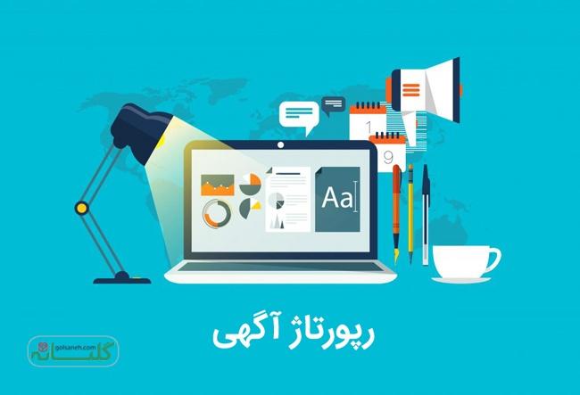 رپورتاژ آگهی در گلسانه