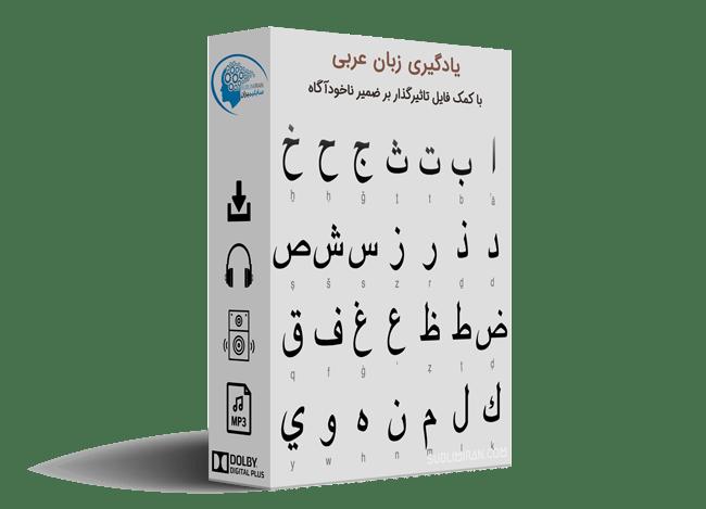 سابلیمینال زبان عربی
