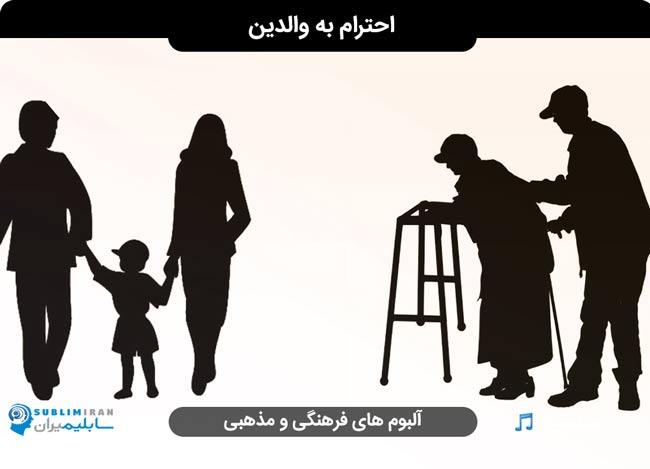 احترام به پدر و مادر