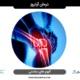 سابلیمینال درمان آرتروز