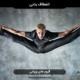 سابلیمینال افزایش انعطاف بدنی