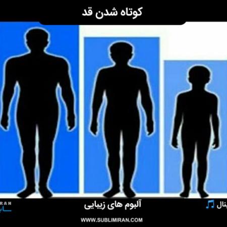 کوتاه شدن قد