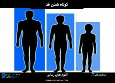 سابلیمینال کوتاه شدن قد