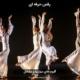 سابلیمینال رقص
