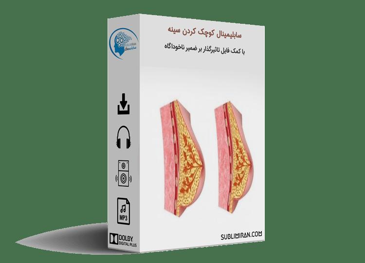 سابلیمینال کوچک کردن سینه
