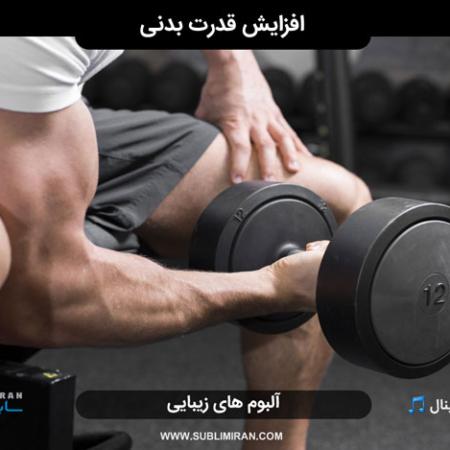 سابلیمینال افزایش قدرت بدنی