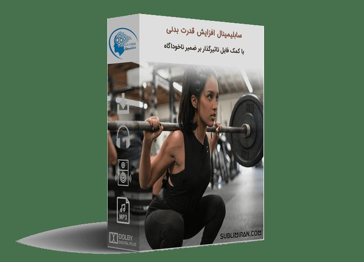 سابلیمینال قدرت بدنی