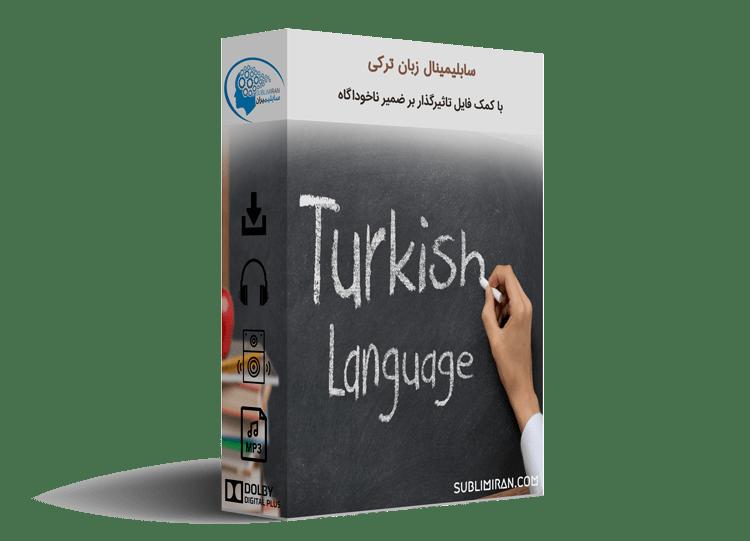 سابلیمینال زبان ترکی