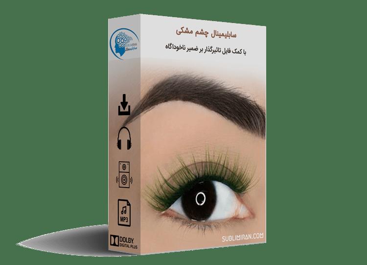 سابلیمینال چشم مشکی
