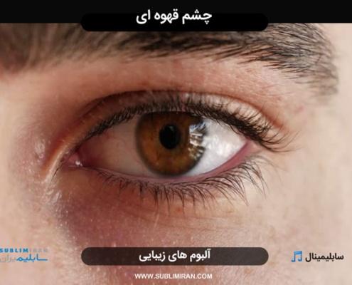 سابلیمینال چشم قهوه ای