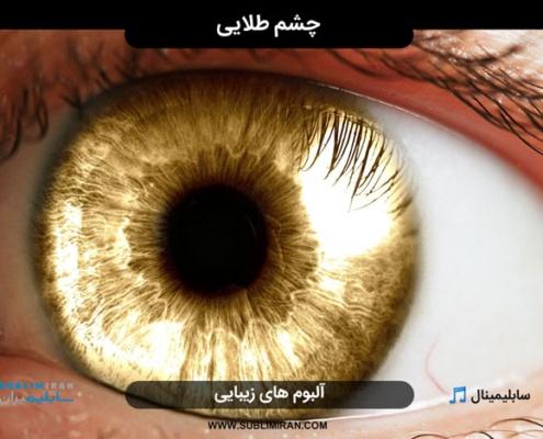 سابلیمینال چشم طلایی