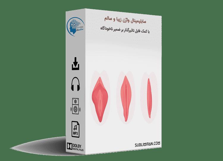 سابلیمینال واژن سفید