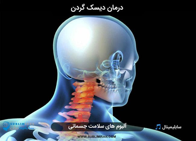 سابلیمینال دیسک گردن