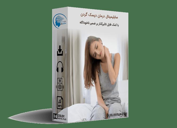 سابلیمینال درمان دیسک گردن