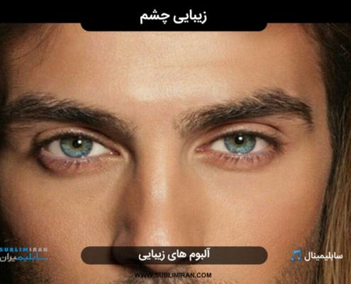 سابلیمینال چشمان زیبا