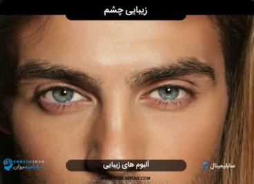 سابلیمینال زیبایی چشم