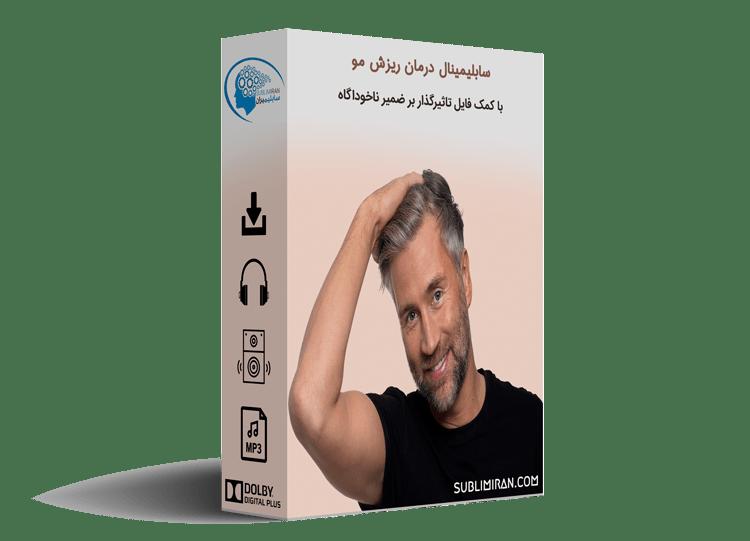 سابلیمینال درمان ریزش مو