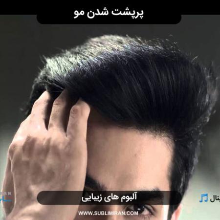 سابلیمینال پرپشت شدن مو