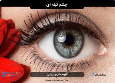 سابلیمینال چشم تیله ای