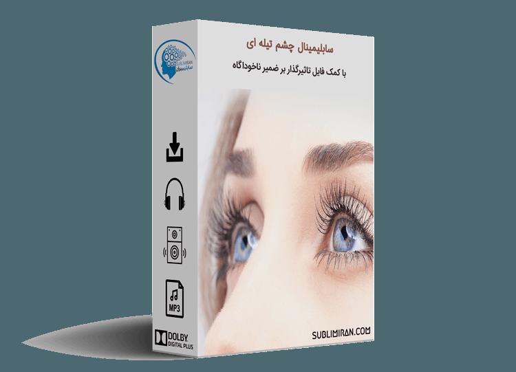 سابلیمینال چشمان تیله ای