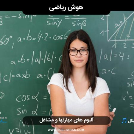 سابلیمینال هوش ریاضی