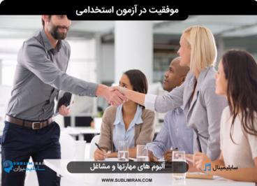 سابلیمینال موفقیت در آزمون استخدامی
