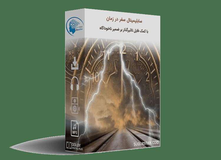 سابلیمینال سفر در زمان با ذهن