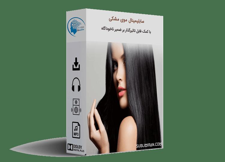 سابلیمینال موهای مشکی